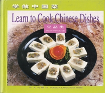 Learn to Cook Chinese Dishes: Bean. Lan Peijin.