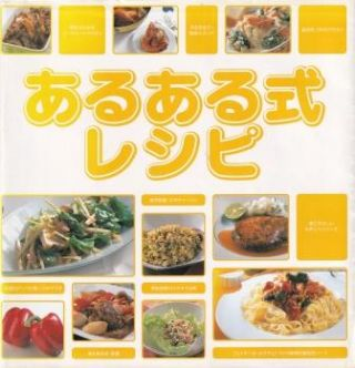 Japanese Cookbook (In Japanese