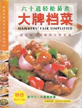 Hawker's Fair Simplified. Alan Kok, Bryan Ong